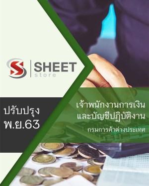 คู่มือสอบ เจ้าพนักงานการเงินและบัญชีปฏิบัติงาน กรมการค้าต่างประเทศ 2563