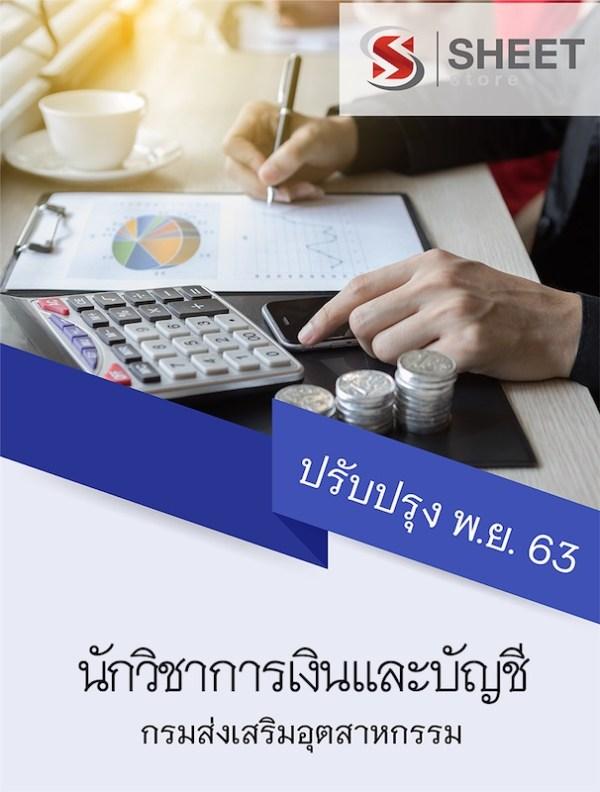 คู่มือสอบ นักวิชาการเงินและบัญชี กรมส่งเสริมอุตสาหกรรม กสอ. 2563
