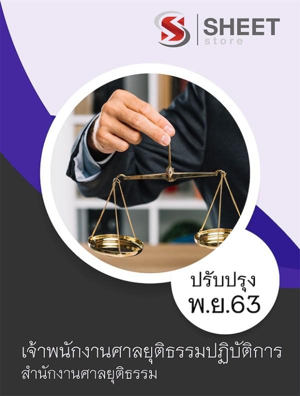 คู่มือสอบ เจ้าพนักงานศาลยุติธรรมปฏิบัติการ สำนักงานศาลยุติธรรม
