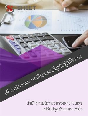 แนวข้อสอบ เจ้าพนักงานการเงินและบัญชีปฏิบัติงาน สำนักงานปลัดกระทรวงสาธารณสุข 2563