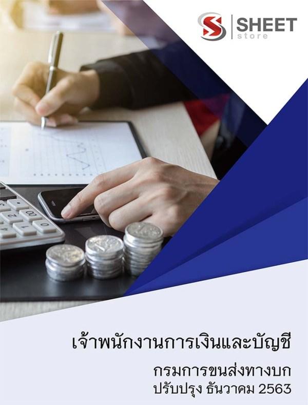 คู่มือสอบ เจ้าพนักงานการเงินและบัญชี กรมการขนส่งทางบก