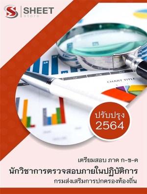 แนวข้อสอบ นักวิชาการตรวจสอบภายในปฏิบัติการ ท้องถิ่น 2564 [ฉบับสมบูรณ์ ภาค ก. ข. ค.]