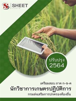 แนวข้อสอบ นักวิชาการเกษตรปฏิบัติการ ท้องถิ่น 2564 [ฉบับสมบูรณ์ ภาค ก. ข. ค.]