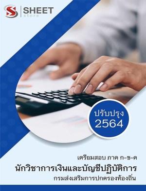 แนวข้อสอบ นักวิชาการเงินและบัญชีปฏิบัติการ ท้องถิ่น 2564 [ฉบับสมบูรณ์ ภาค ก. ข. ค.]