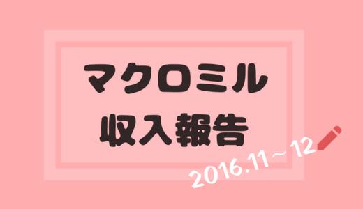 【マクロミル報告】2カ月で8000円超!(2016年11月・12月 )