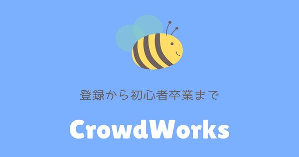 CrowdWorksk【ステップ】
