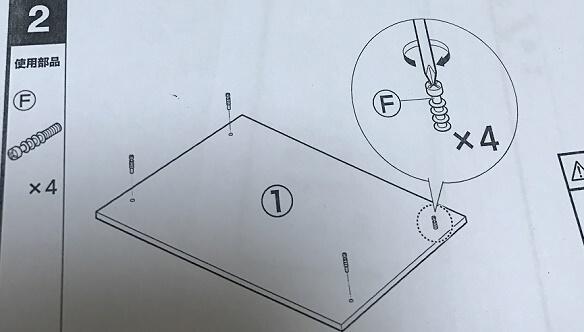ニトリ組み立て図2