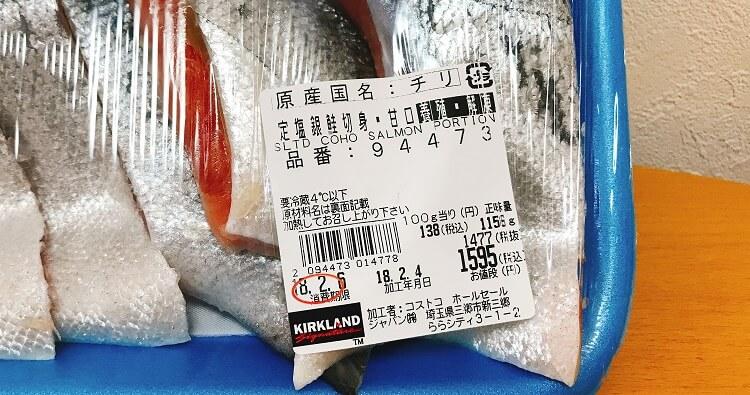 定塩銀鮭(ラベル)