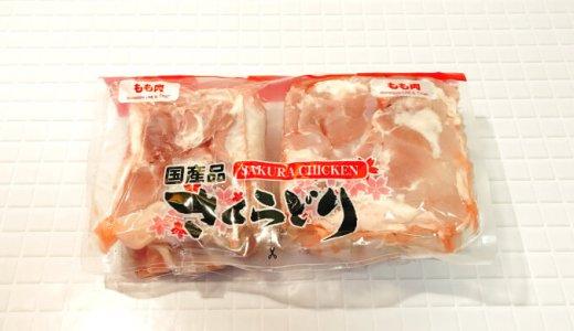 下味冷凍がオススメ!国産品さくらどりもも肉2.4kgパックは有能【コストコ】