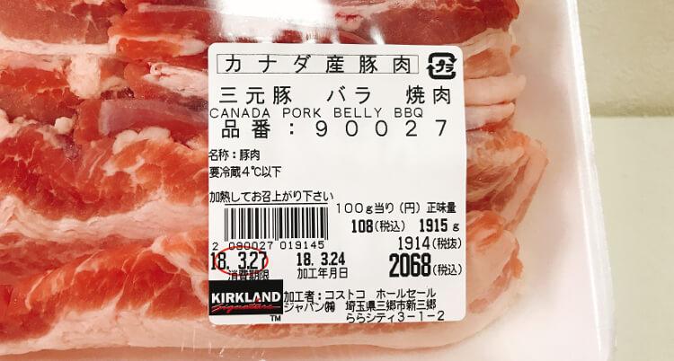 三元豚バラ(ラベル)