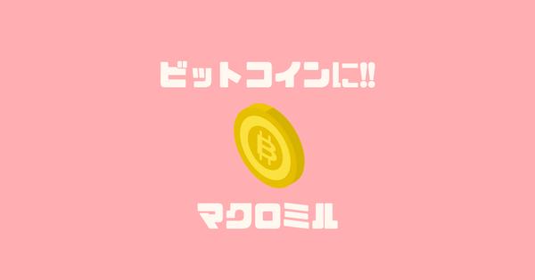 マクロミルでビットコイン