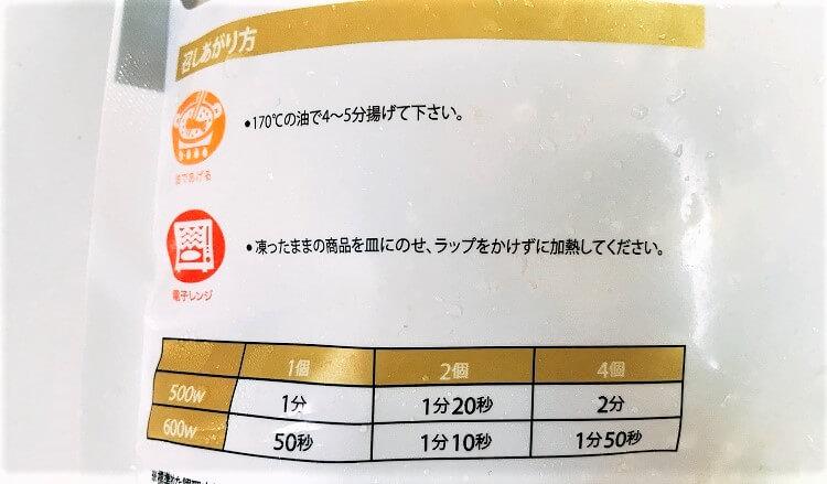 竜田(調理法)