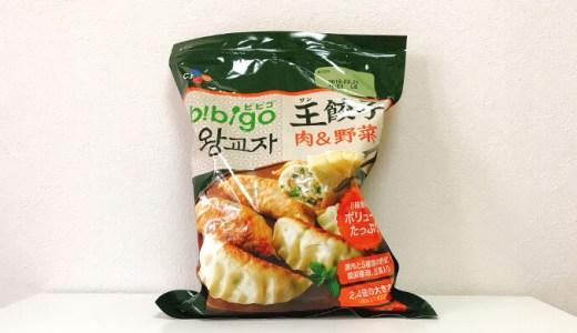 辛ラーメンにも!bibigo王餃子(冷凍)は便利なストック餃子【コストコ】