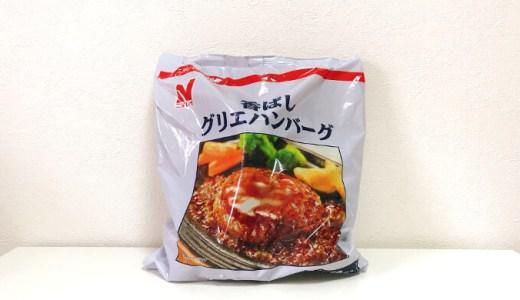 アレンジいろいろ!香ばしグリエハンバーグは冷凍で便利【コストコ】