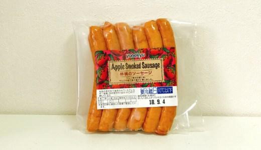 子供ウケも◎!コストコの「林檎のソーセージ」は意外とあっさり味