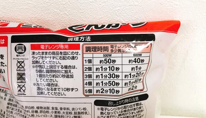 三元豚のとんかつ(レンジ加熱時間)