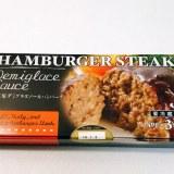 伊藤ハムのハンバーグステーキ