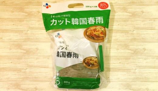 カット韓国春雨で鍋もプルコギももっとおいしくなる【コストコ】