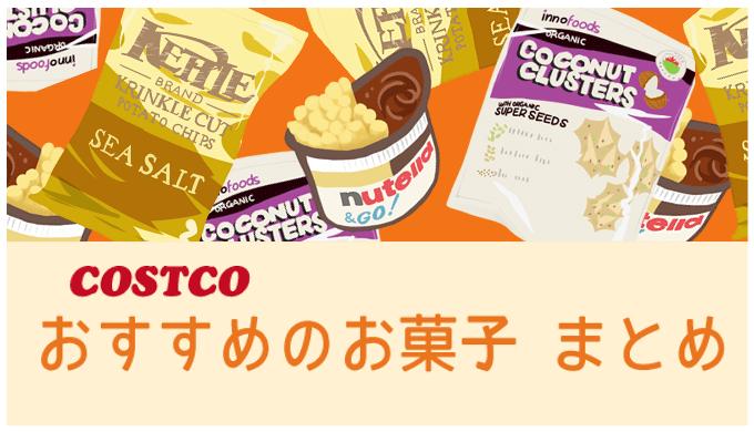 Costcoおすすめお菓子まとめ