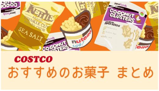 【マニアのまとめ】コストコで買ってよかったおすすめのお菓子11選