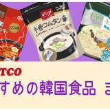 Costcoおすすめ韓国食品まとめ