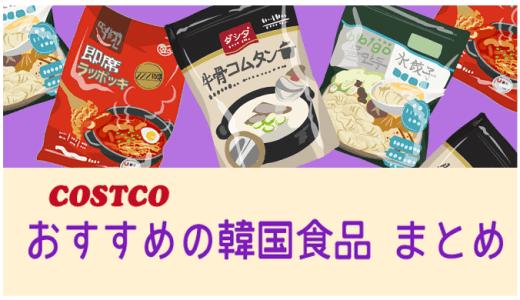 【マニアのまとめ】コストコで買ってよかったおすすめの韓国食品12選