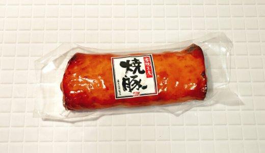 丸大の焼豚はアレンジする暇なく食べつくすしっとり食感【コストコ】
