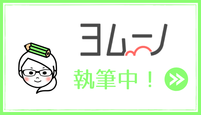ヨムーノライターページバナー