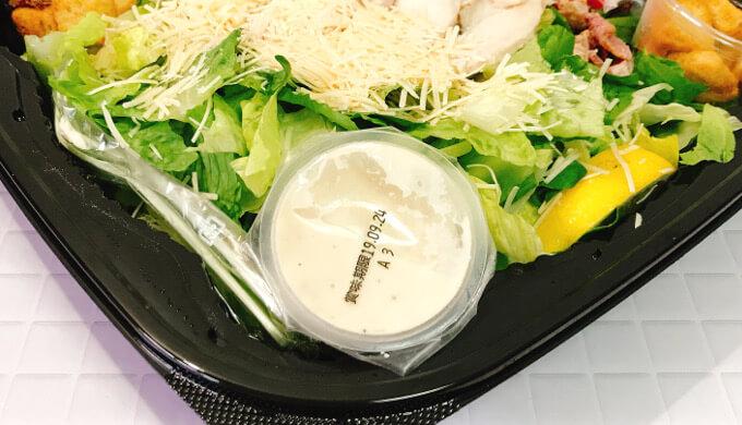 チキン&ベーコンシーザーサラダ(ドレッシング)