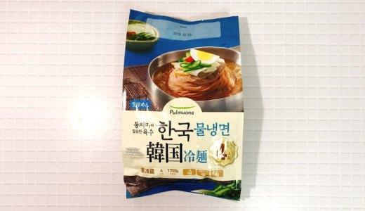スープが至高!プルムウォン韓国冷麺は最後の一滴まで飲み干す旨さ
