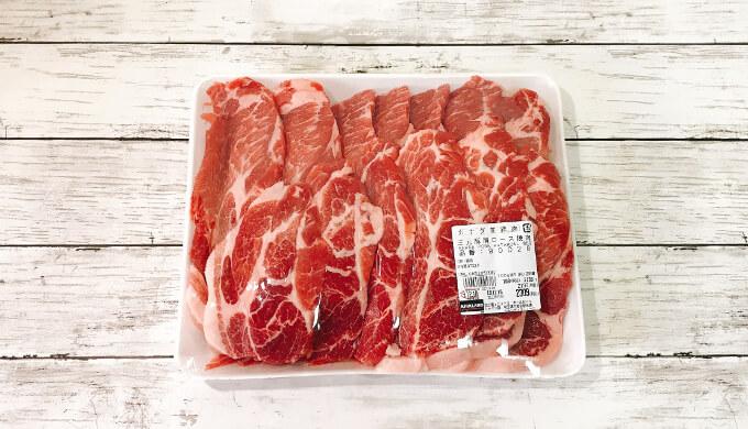 三元豚肩ロース焼肉