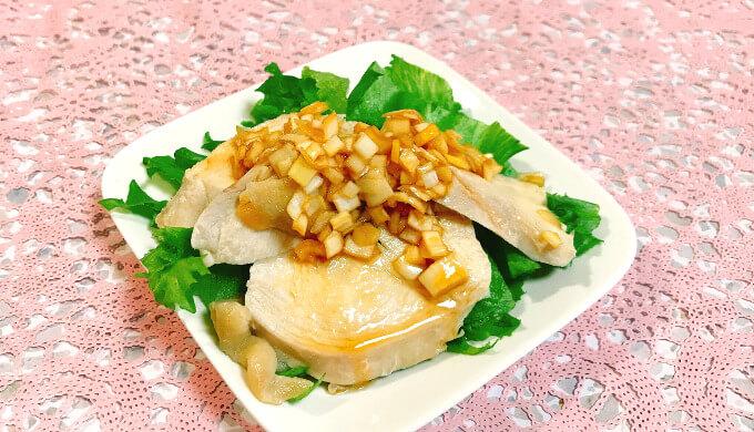 フリルレタス(鶏むね肉のネギだれ)