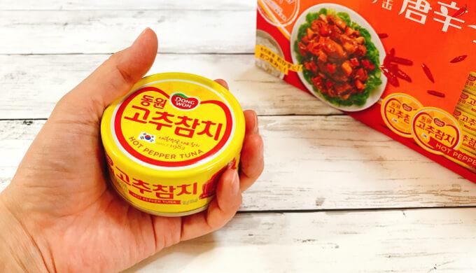 唐辛子ツナ(サイズ)