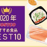 コストコ2020年BEST10