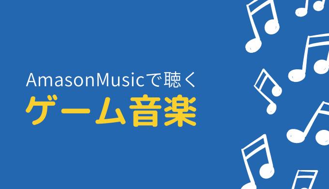 AmazonMusicで聴くゲーム音楽