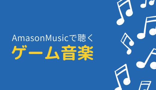 ゲーム音楽好きがサブスク探してAmazonミュージックに登録!おすすめ曲を語っちゃうよ