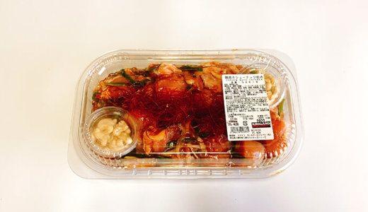 コストコデリカ「鶏肉のカシューナッツ炒め」は本格中華で食べやすい味