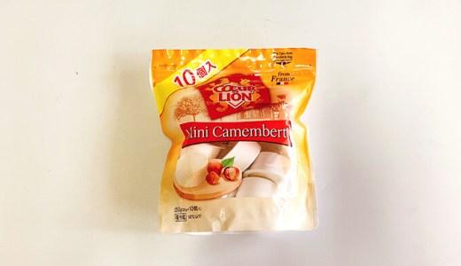 コストコ「ミニカマンベール」は料理用にも良し!アッサリ味で食べやすい