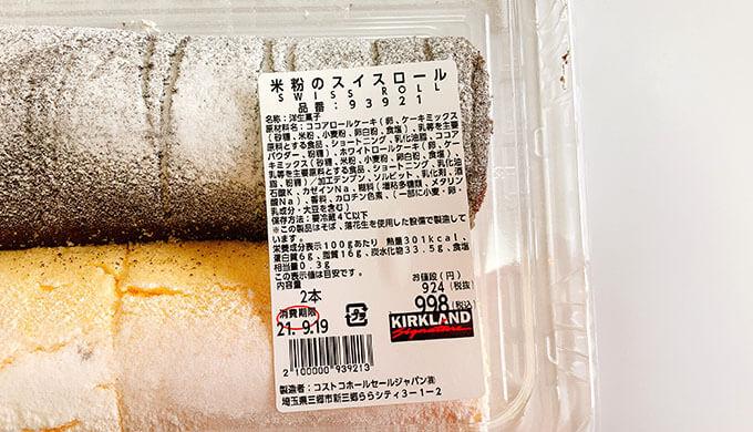 米粉のスイスロール(ラベル)