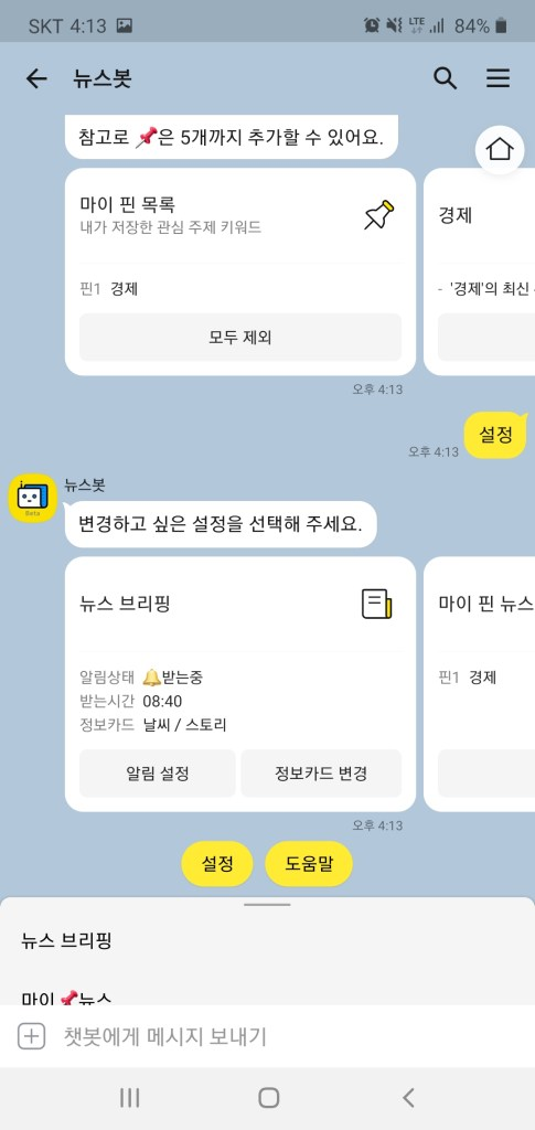 뉴스봇 설정 기능에서 알람과 키워드를 변경할 수 있다. In Setting Feature of NewsBot, can change the time for alarm and keyword for related news