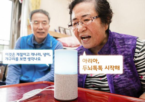 SKT에서 출시한 노인돌봄 인공지능 스피커