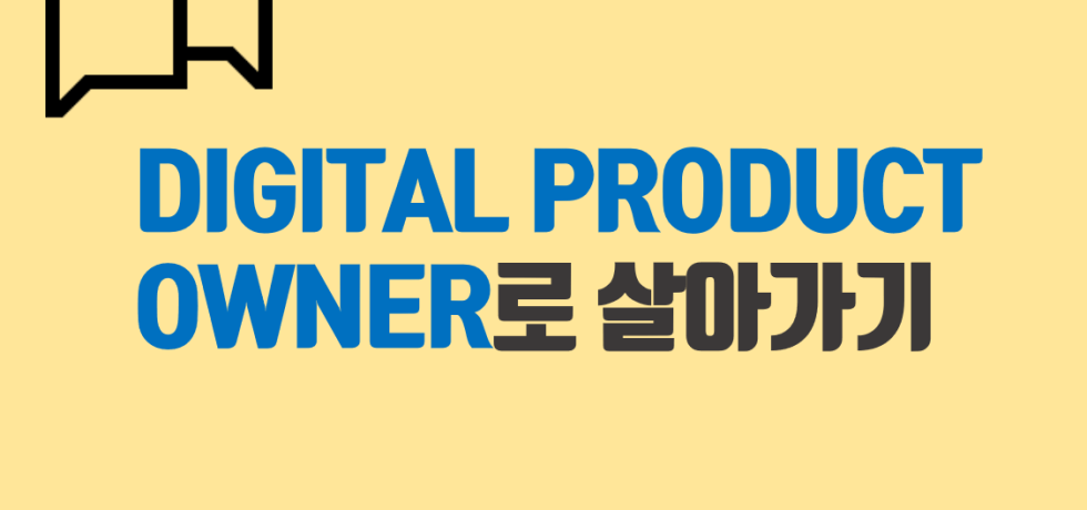 [#3] Digital PO(Product Owner)의 역할과 역량 정의