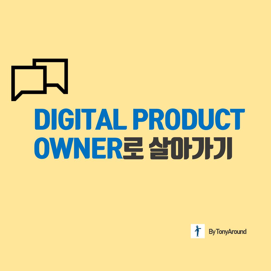 [e-Book]Digital Product Owner로 살아가기