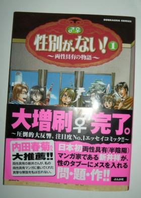Arai Shou manga