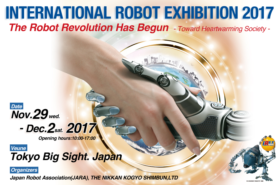 2017 Robot Exhibition