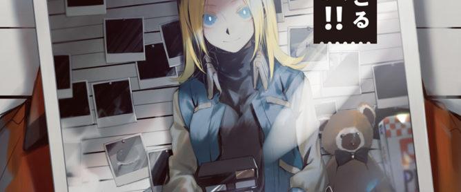 Too Far Gone | SCP Light Novel, Iris