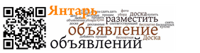 Доска объявлений Янтарь