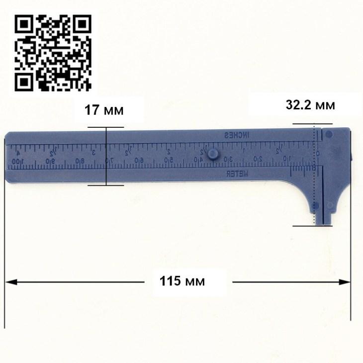 Размеры штангенциркуля