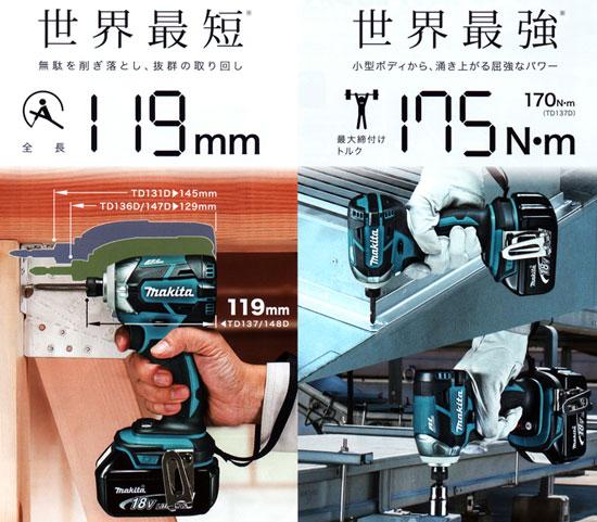 Makita 18V LXT TD148D Impact Driver Specs