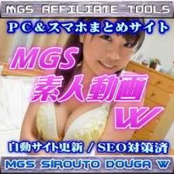 MGS素人動画アフィリW